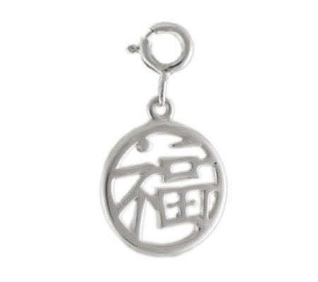 Sterling Chinese Script Happiness Charm